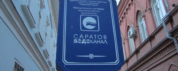 В МУПП «Саратовводоканал» начальником назначили Иванова
