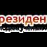 Более 10 молодых ученых Саратова получили президентские гранты