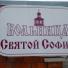 В Саратове собрались ремонтировать психиатрическую больницу